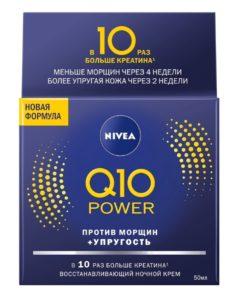 Крема с Q10