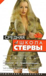 seks-obayatelnoy-stervochkoy